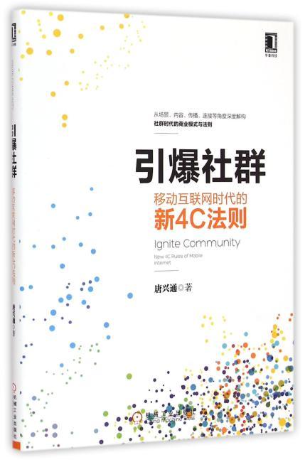 引爆社群:移动互联网时代的新4C法则(从场景、内容、传播、连接等角度深度解构社群时代的商业模式与法则)