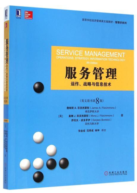 服务管理:运作、战略与信息技术(英文版·原书第8版)