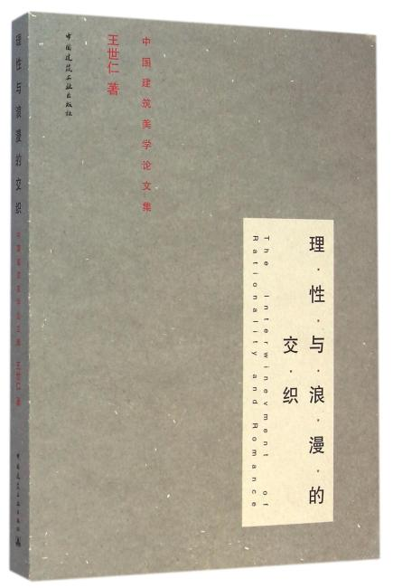 理性与浪漫的交织——中国建筑美学论文集