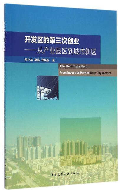 开发区的第三次创业:从产业园区到城市新区