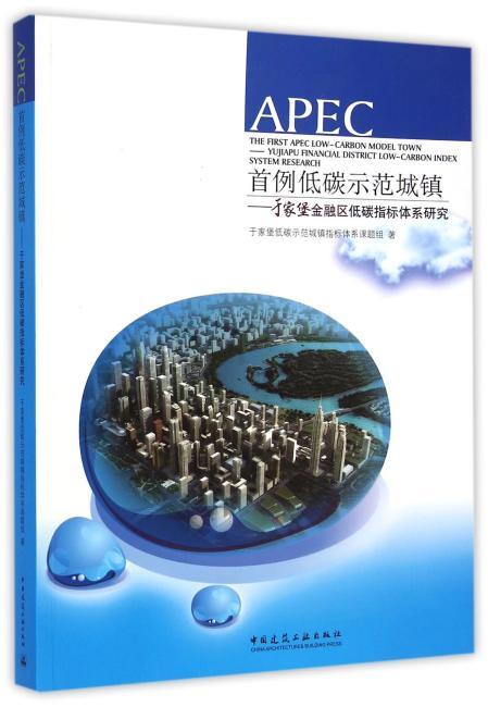 APEC首例低碳示范城镇——于家堡金融区低碳指标体系研究