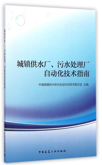 城镇供水厂、污水处理厂自动化技术指南
