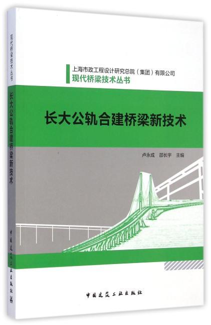 长大公轨合建桥梁新技术