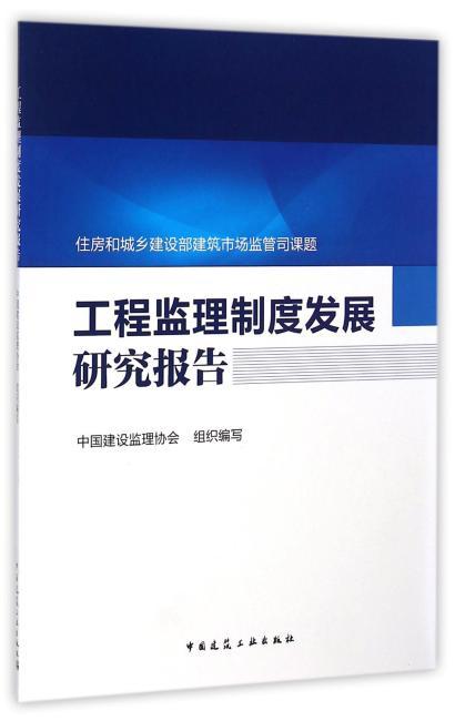 工程监理制度发展研究报告