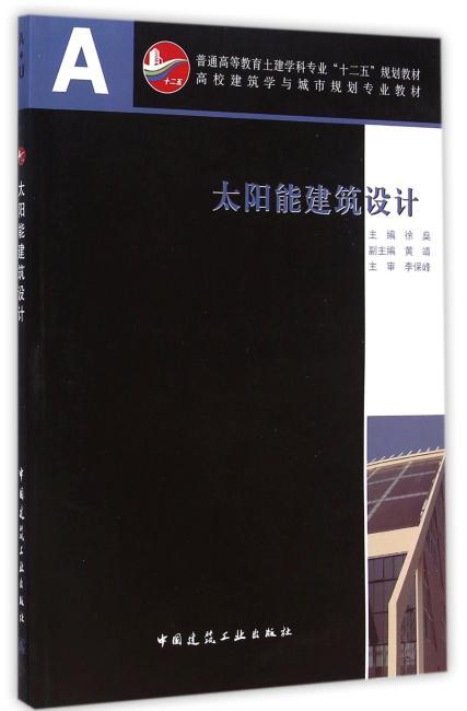 太阳能建筑设计