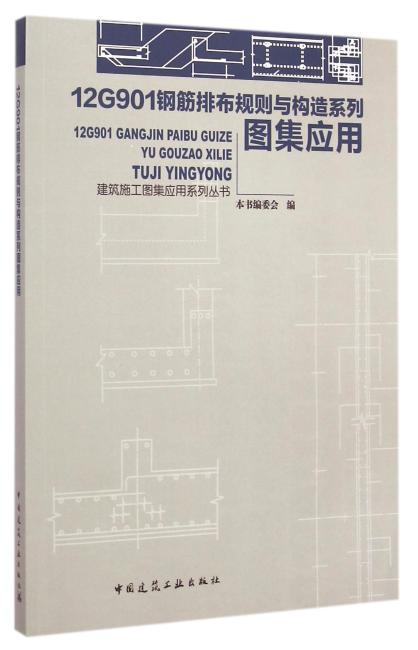12G901钢筋排布规则与构造系列图集应用