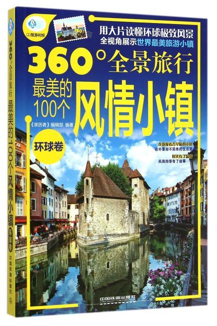 最美的100个风情小镇(环球卷)