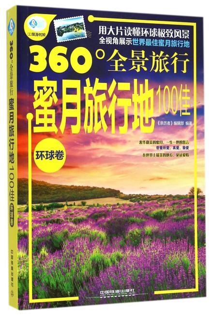 蜜月旅行地100佳(环球卷)