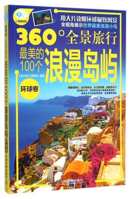 最美的100个浪漫岛屿(环球卷)