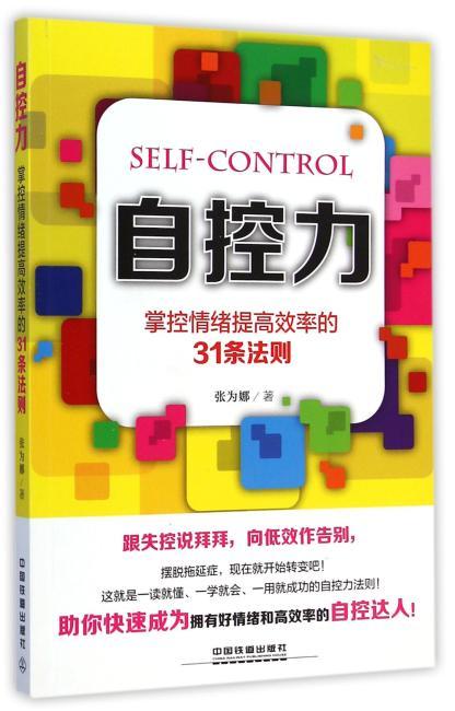自控力:掌控情绪提高效率的31条法则