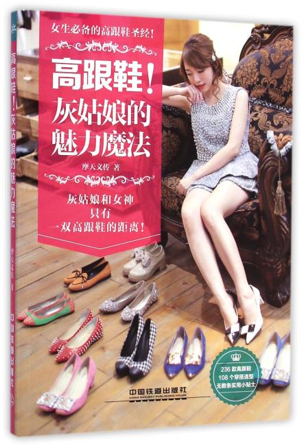 高跟鞋!灰姑娘的魅力魔法