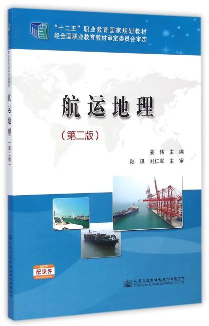航运地理(第二版)