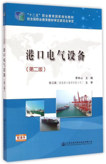 港口电气设备(第二版)