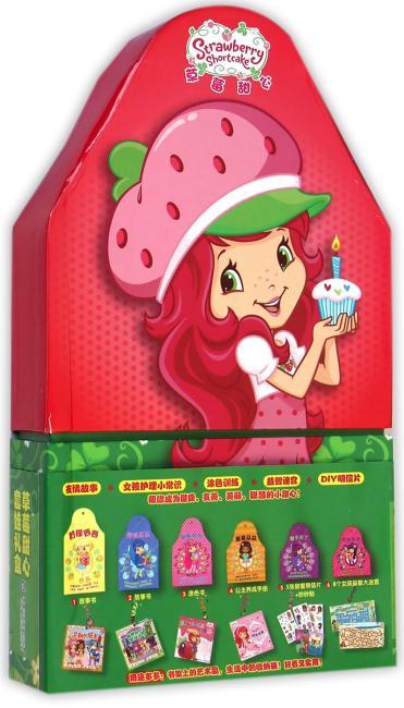 草莓甜心套娃礼盒