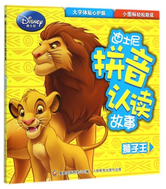 迪士尼拼音认读故事—狮子王