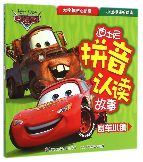 迪士尼拼音认读故事—赛车小镇