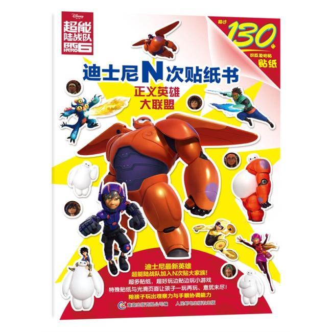 超能陆战队—迪士尼N次贴纸书正义英雄大联盟