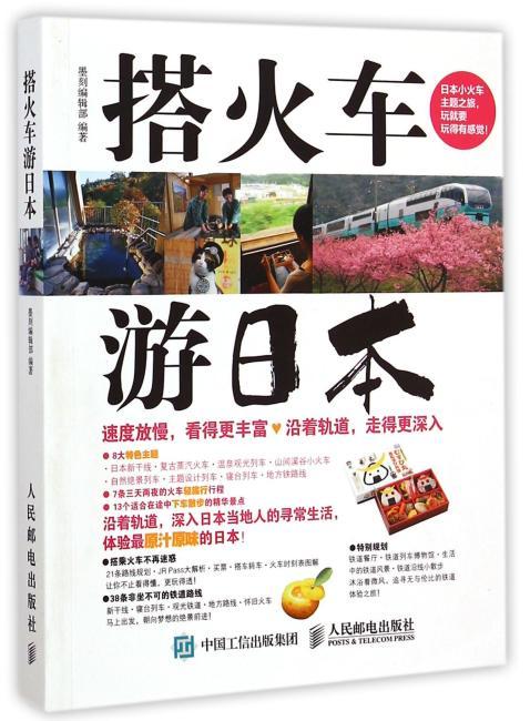 搭火车游日本