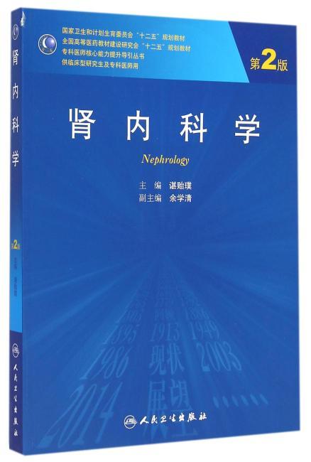 肾内科学(第2版/研究生)