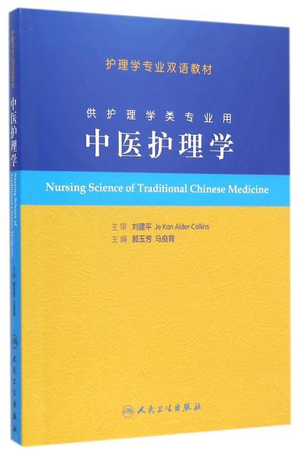 中医护理学(本科护理/双语)