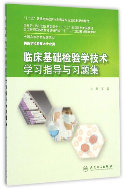 临床基础检验学技术学习指导与习题集(本科检验技术配教)