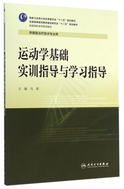 运动学基础实训指导与学习指导(高职康复配教)