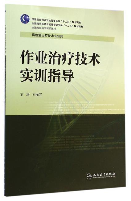 作业治疗技术实训指导(高职康复配教)