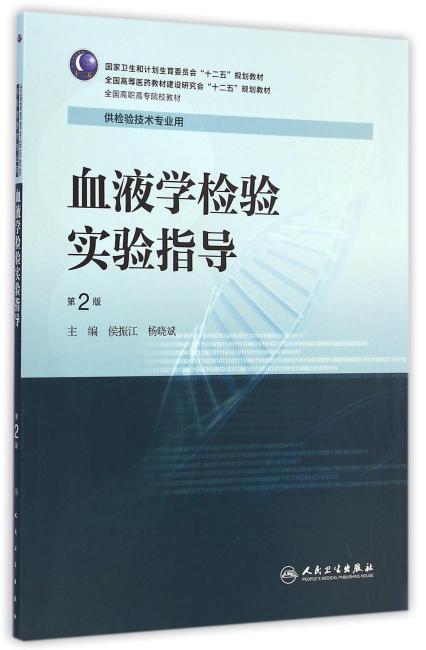血液学检验实验指导(第2版/高职检验配教)