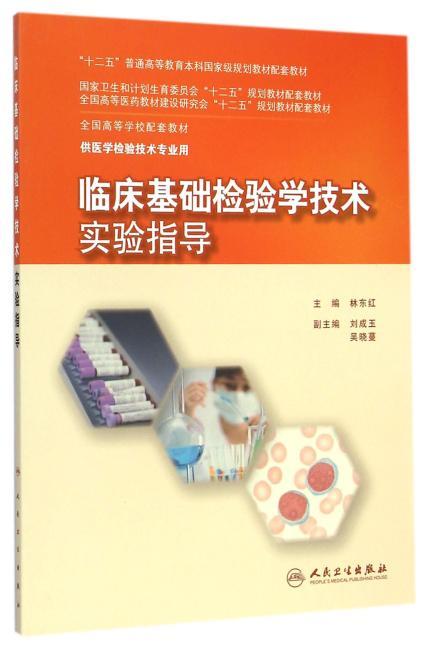 临床基础检验学技术实验指导(本科检验技术配教)