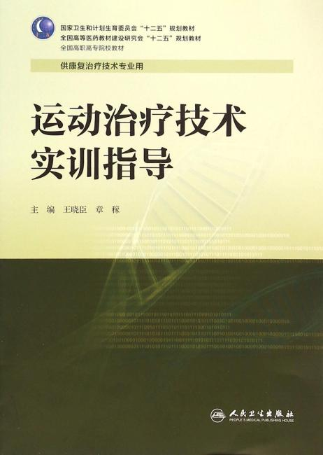 运动治疗技术实训指导(高职康复配教)