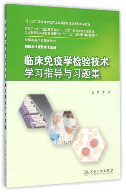 临床免疫学检验技术学习指导与习题集(本科检验技术配教)