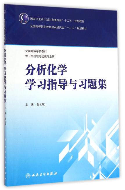 分析化学学习指导与习题集(本科卫生检验与检疫配教)