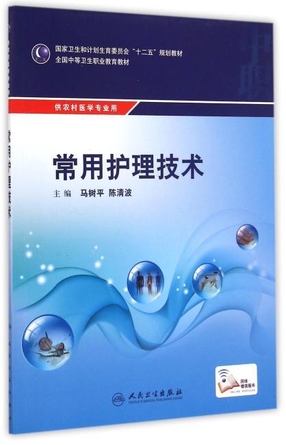 常用护理技术(中职/农村医学)