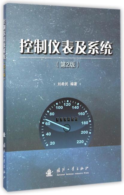 控制仪表与系统(第2版)