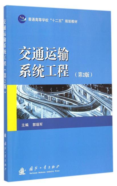 交通运输系统工程