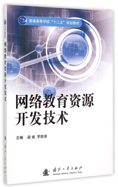 网络教育资源开发技术