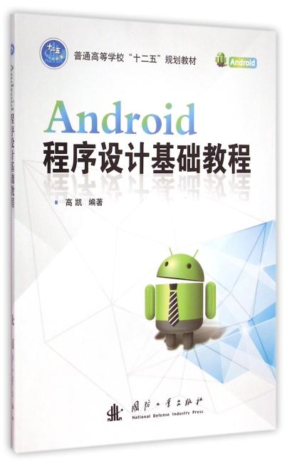 Android程序设计基础教程