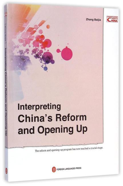 过去.现在.未来:解读中国改革开放(英文版)
