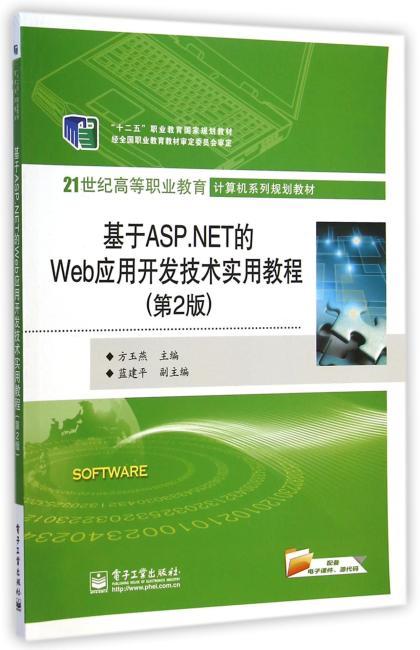 基于ASP.NET的Web应用开发技术实用教程(第2版)