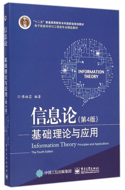 信息论——基础理论与应用(第4版)