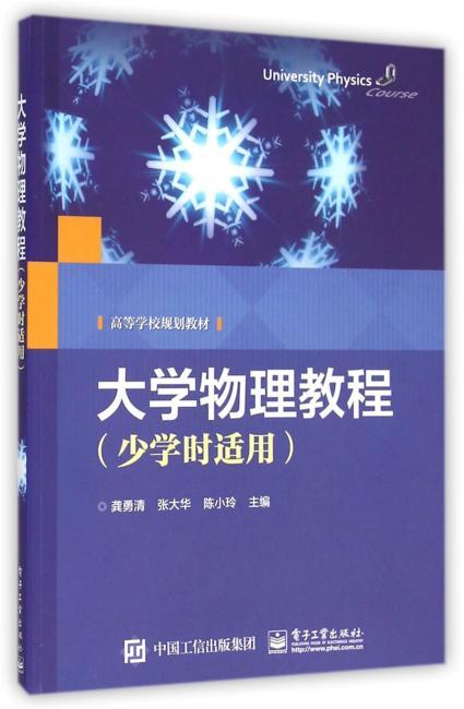 大学物理教程