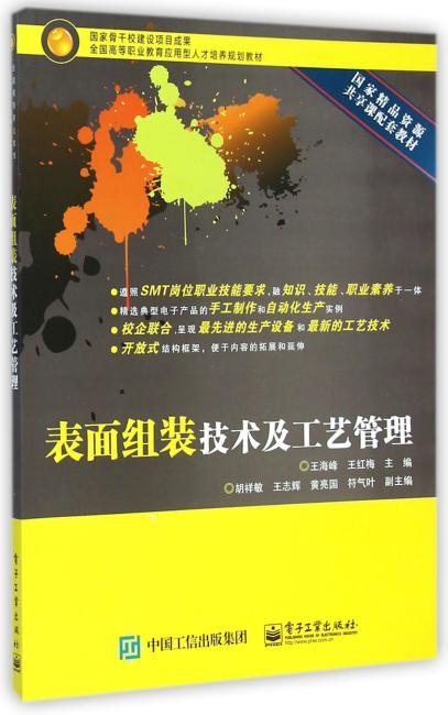 表面组装技术及工艺管理