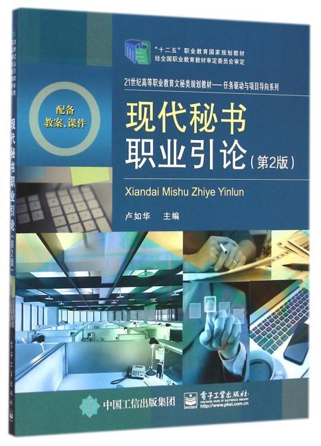 现代秘书职业引论(第2版)