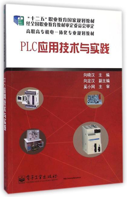 PLC应用技术与实践