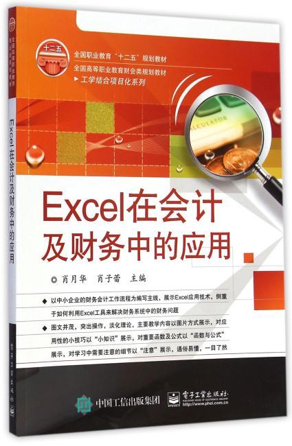 Excel在会计及财务中的应用
