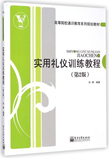 实用礼仪训练教程(第2版)