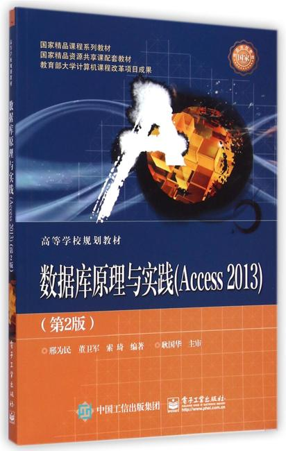 数据库原理与实践(Access 2013)(第2版)