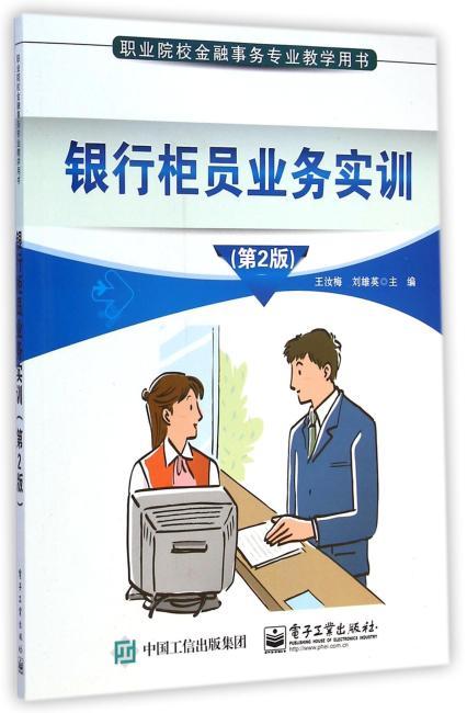 银行柜员业务实训(第2版)