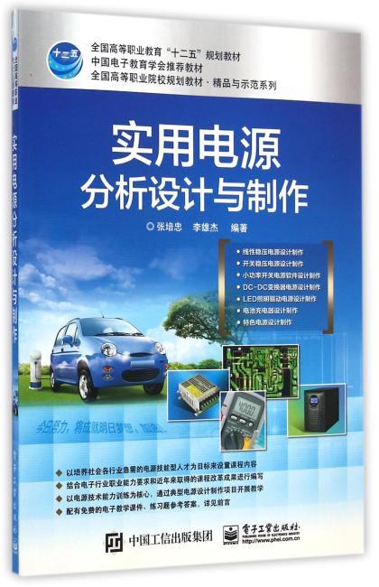 实用电源分析设计与制作