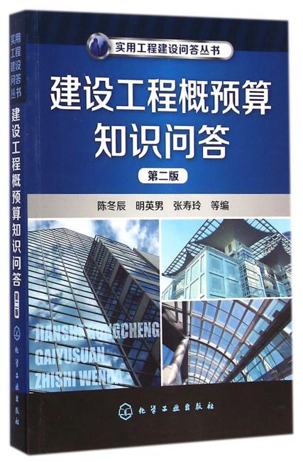 实用工程建设问答丛书--建设工程概预算知识问答(第二版)